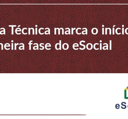 Nota Técnica 15/2019 marca o início da primeira fase da modernização do eSocial